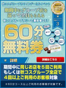390-520ホワイトデーイベント第3弾ー秋コスグループラリー(60分コース以上ご利用ver)